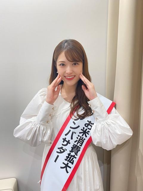 【元乃木坂】松村沙友理が「国消国産を実践しましょう」と呼びかける!!!
