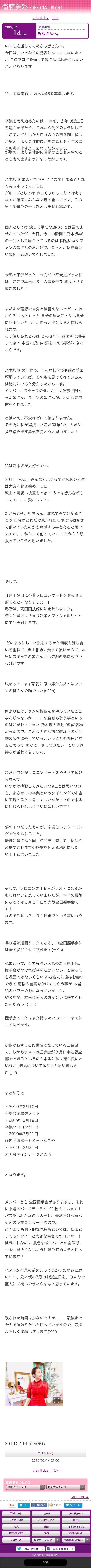 【乃木坂46】衛藤美彩から『みなさんへ。』…ブログの内容が…