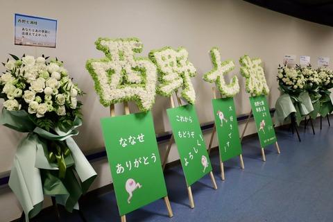【乃木坂46】中国オタの熱量すごい!『上海ライブ』祝花がどれも凄過ぎる!
