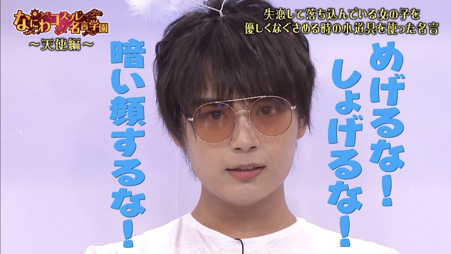 乃木坂まとめ中 | なにわ男子大西流星って、林瑠奈ちゃんこと好きなのかな…