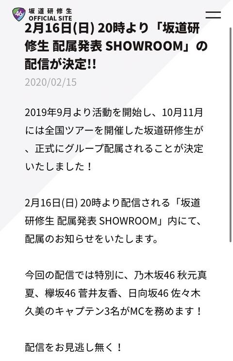 『坂道研修生』乃木坂46 8thバスラでお披露目?! 夏にお披露目センター?!