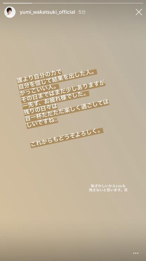 【元乃木坂46】若月佑美、衛藤美彩の卒業に…