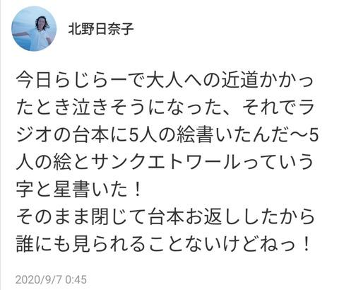 【乃木坂46】北野日奈子「今日らじらーで大人への近道かかったとき泣きそうになった・・・」