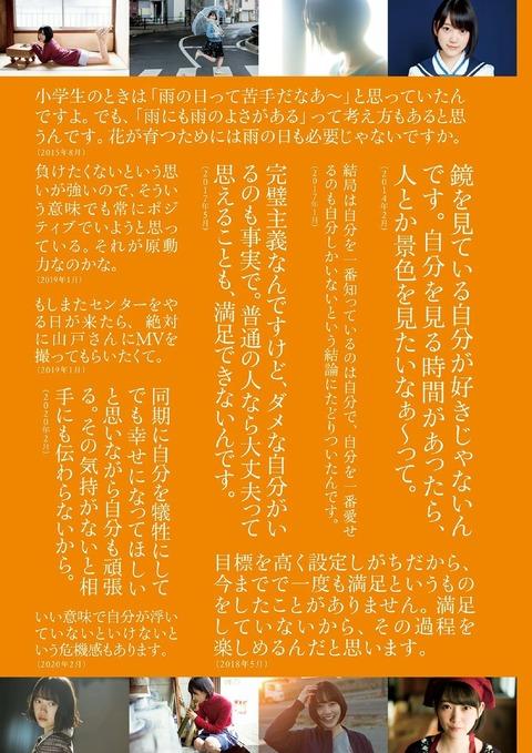 【乃木坂46】孤高の堀未央奈様が素敵すぎる!!!