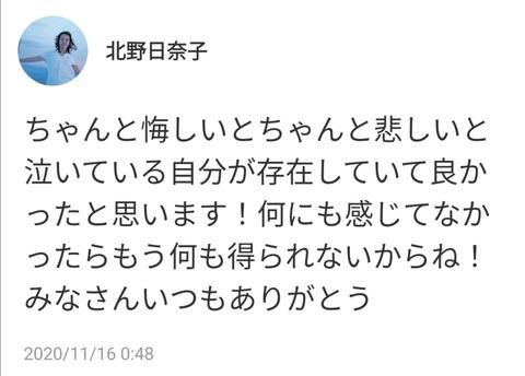 【乃木坂46】北野日奈子、卒業はなさそう・・・。