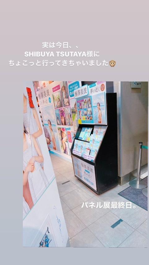 【乃木坂46】梅澤美波、ウキウキだなwww