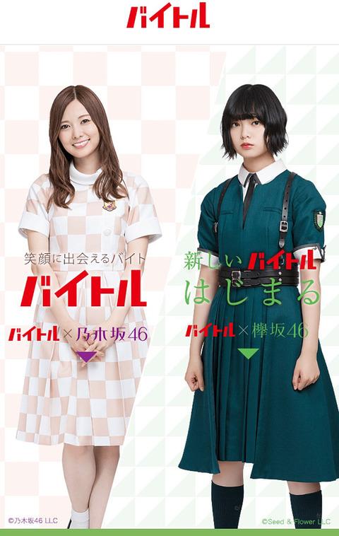 乃木坂の白石麻衣と欅坂の平手友梨奈が合同SHOWROOMやったらどれくらい集まる?