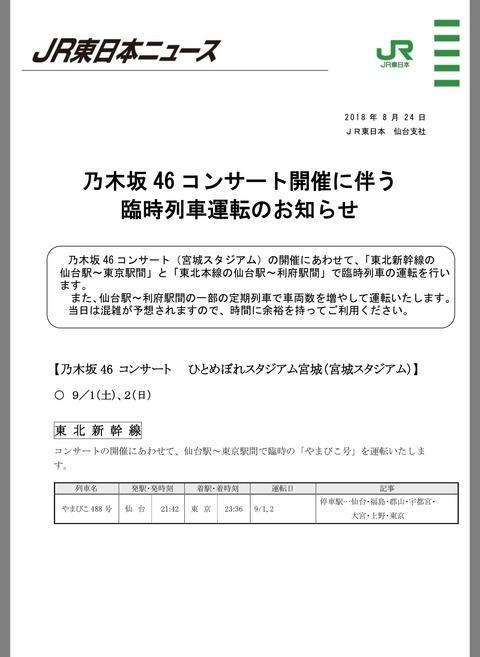 【乃木坂46】今週末の宮城コンサートに向けてJR東日本の気合が怖い…