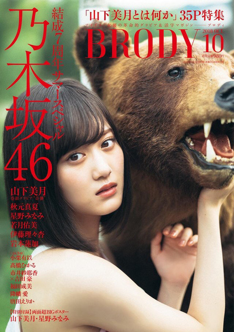 【乃木坂46】山下美月さん、なぜ熊と…