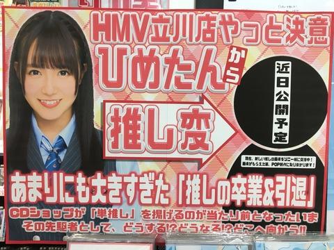【乃木坂46】HMV立川店やっと決意…ひめたんから『推し変』…
