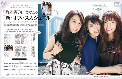 【乃木坂46】高山一実さん、爆乳化。