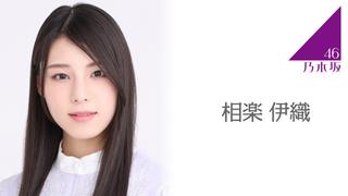 【乃木坂46】相楽伊織さん、本日のSHOWROOMに最後にふさわしいゲスト呼ぶって!