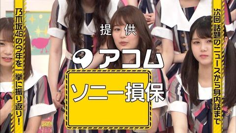 【乃木坂46】次回の「乃木中」予告で伊藤理々杏の可愛さが爆発してた!