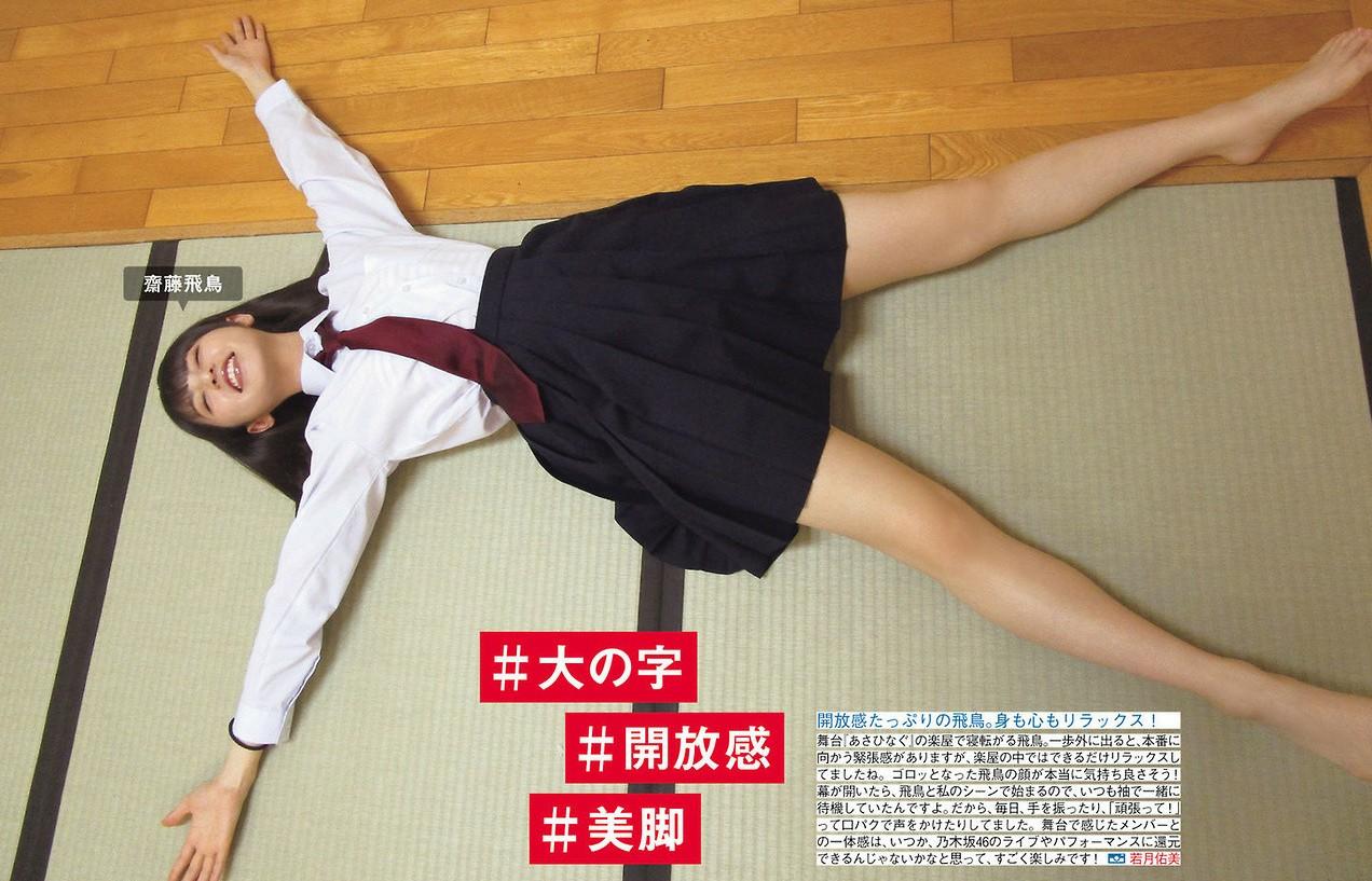 【乃木坂46】齋藤飛鳥のミニスカ美脚をご覧ください
