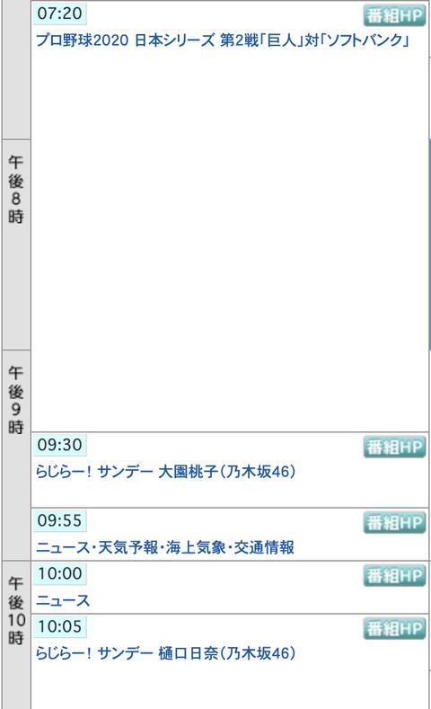 スクリーンショット 2020-11-22 11.10.52