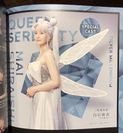 【乃木坂46】セラミュパンフレット 白石麻衣のデザインが『Mステ』みたい・・・