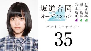【坂道合同オーディション】35番が欲しい!原石感!