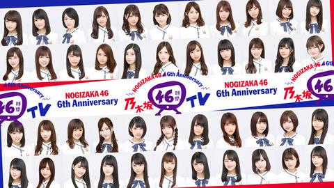 乃木坂46時間TV、どの軍団の配信が人気あるか・・・