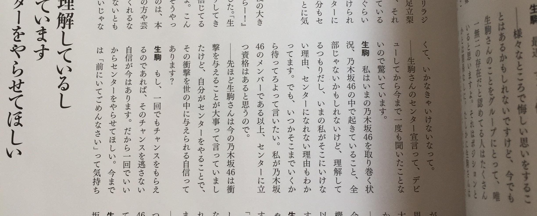 生駒里奈「私が乃木坂46のメンバーである以上、センターに立つ資格はある。待ってろよって言いたい。」