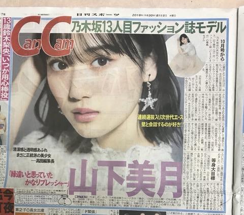 【乃木坂46】山下美月が雑誌「CanCam」の専属モデルに決定!