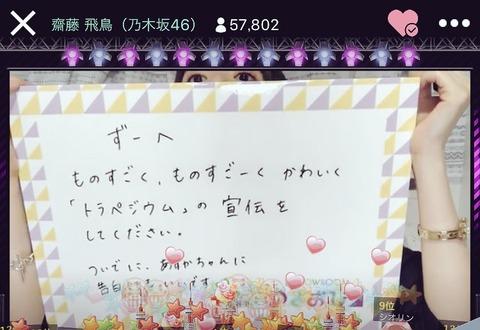 【乃木坂46】齋藤飛鳥『のぎおび⊿』で初登場のグッズ!