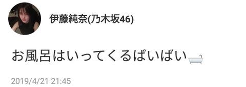 【乃木坂46】伊藤純奈「お風呂はいってくるばいばい」