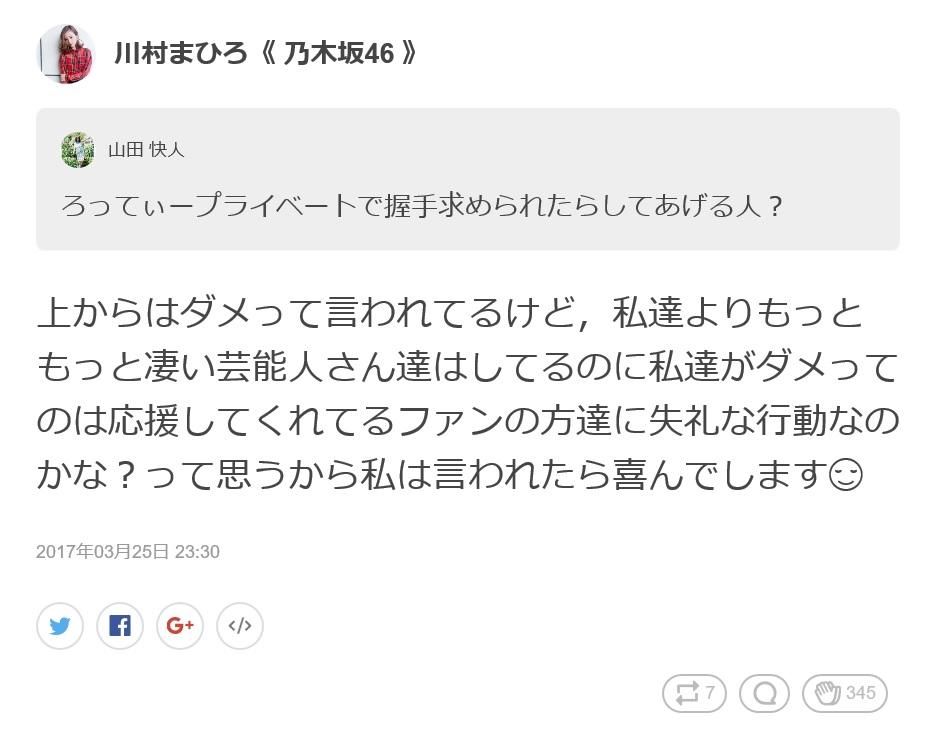 【乃木坂46】川村真洋「上からはダメって言われてるけど…」