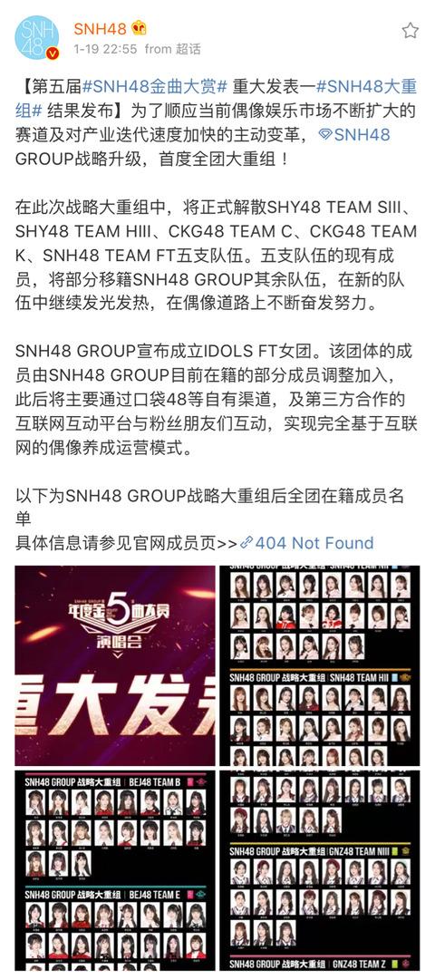 【速報】経営難によりSNH48の支店グループが2つ同時に解散へ、大量のメンバーが地獄の解雇祭りへ