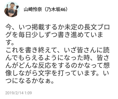 【乃木坂46】山崎怜奈さん、選抜入りを755で匂わす…?!