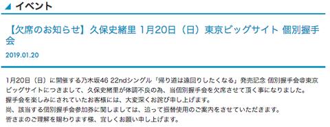 【乃木坂46】久保史緒里さん、今日の個握を全欠席。。