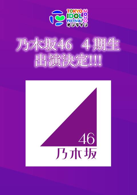 【乃木坂46】 4期生が着々と独自路線へ!!!