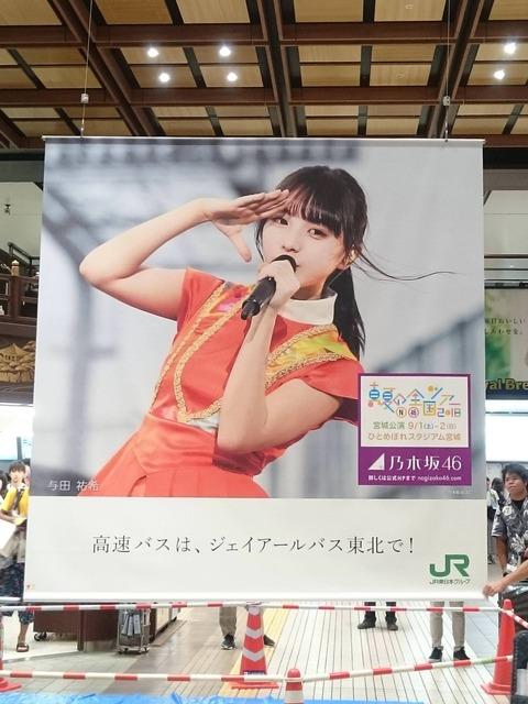 【乃木坂46】ぁぁぁ…仙台駅の巨大メンバーパネルが撤収される瞬間がこちら…