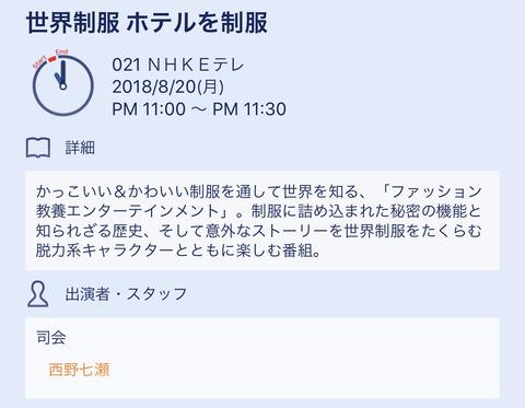 【乃木坂46】来週の西野七瀬が楽しみ!