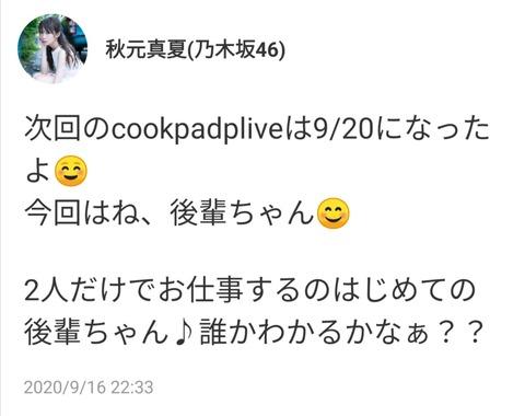 【乃木坂46】秋元真夏、今回は後輩ちゃん!