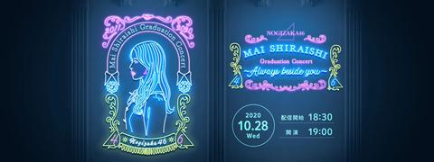 【乃木坂46】白石麻衣、卒業ライブトラブルにより卒業延期!!!