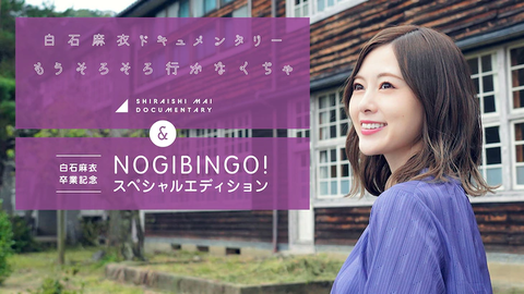 shiraishimai_documentary_visual