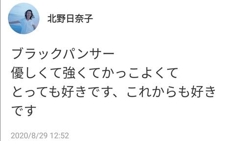 【乃木坂46】北野日奈子、ショックを隠せず・・・