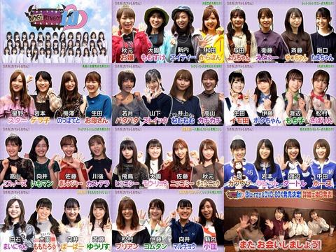 【NOGIBINGO!10】最多の出演メンバーは…?!