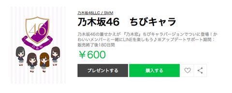 【乃木坂46】LINE着せかえが 『乃木恋』ちびキャラバージョンで登場!