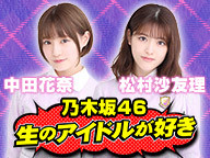 【乃木坂46】11月4日『生ドル』ゲストは伊藤理々杏と阪口珠美に決定!