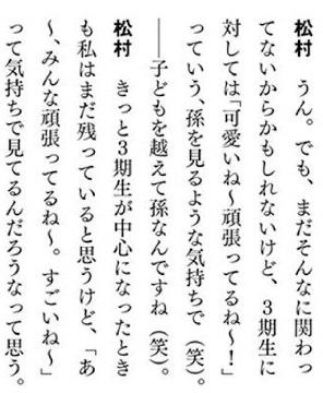 【乃木坂46】松村沙友理「3期が中心になっても私はまだ残ってる」