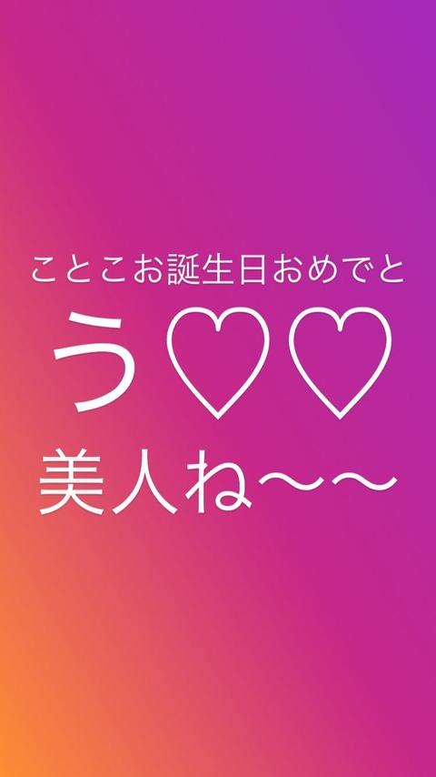 【元乃木坂46】生駒里奈さん、佐々木琴子の誕生日にコメント!!!