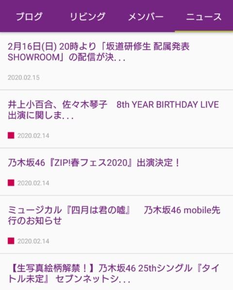 【速報】2月16日(日) 20時より「坂道研修生 配属発表 SHOWROOM」の配信が決定!!