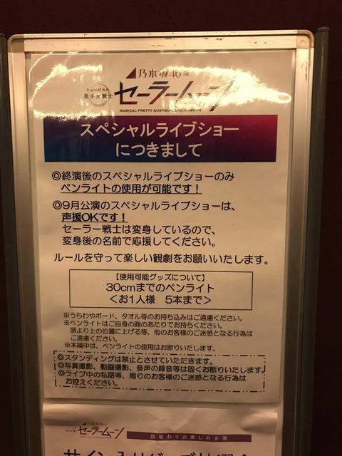 【乃木坂46】6月と9月のセラミュで変わった事…