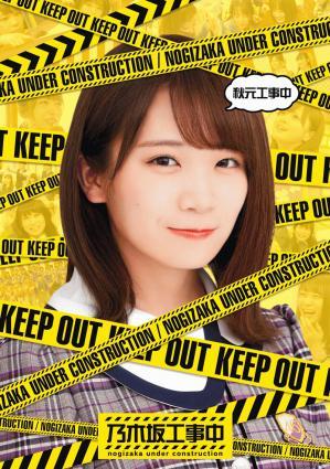 akimoto1010-thumb-autox425-15392