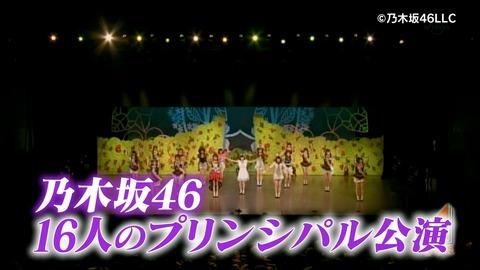 吉本坂46の番組で橋本奈々未の『レア映像』が流れる・・・