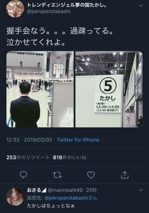 【悲報】吉本坂46の握手会が超満員…?!