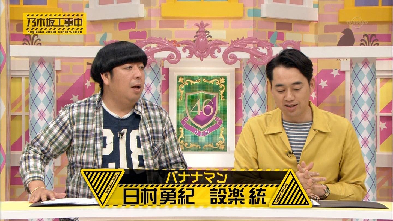 【乃木坂46】バナナマン日村をセンターとした16人選抜
