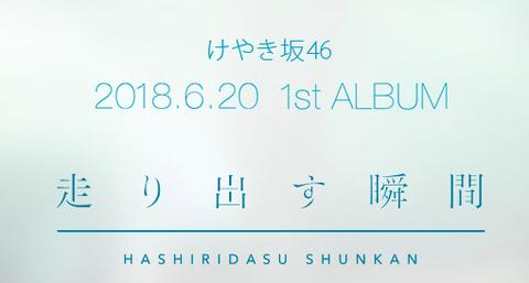 スクリーンショット 2018-06-12 19.39.47