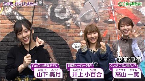 """【乃木坂46】「NOGIBINGO!10」1〜4話 全て""""雨""""www"""